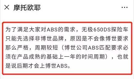 无极就宣传失误发布道歉信,承诺可为650DS免费更换博世ABS系统